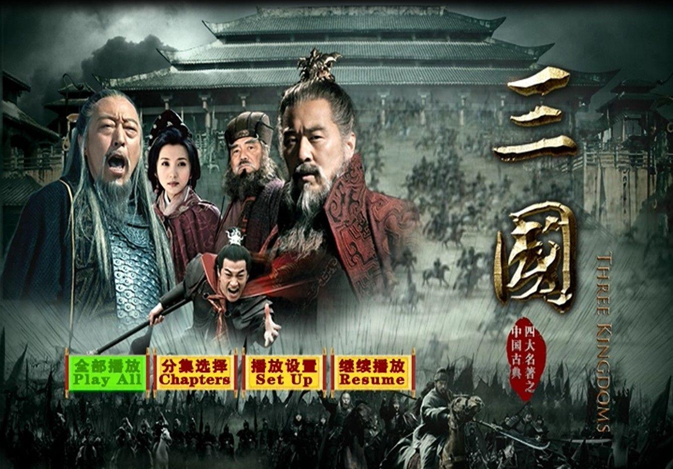 2010 NEW Three Kingdoms 三國 18DVD 95episodes English SUbs